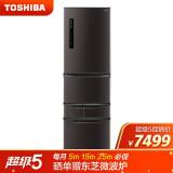 15日0点:TOSHIBA 东芝 GR-RM433WE-PM237 412升 多门冰箱 7499元包邮