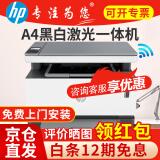 HP 惠普 NS 1005w 智能闪充 无线激光一体机 1379元包邮(双重优惠)