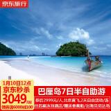 四星泳池酒店连住+2天自由活动!北京-印尼巴厘岛7天半自助游 秒杀价 2999元起/人