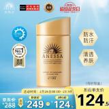 ANESSA 安热沙 金瓶防晒霜 60ml 2020年版 *3件 343.5元包邮包税(需用券,合114.5元/件)