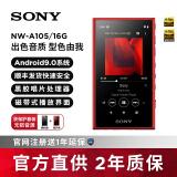 SONY 索尼 NW-A105 无线Hi-Res 音乐播放器MP3 红色 16GB 1459元包邮(需用券)