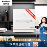 Panasonic 松下 NP-K8RWH3R 台上式洗碗机 6套 1799元包邮(拍下立减)