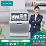 京东PLUS会员:SIEMENS 西门子 SJ235W01JC 洗碗机 13套 4159.05元包邮(需用券)送:厨师机