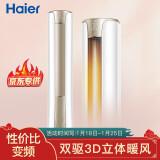 海尔(Haier)2匹变频立式空调柜机速享风新一级能效专利内外机自清洁节能智能操控KFR-50LW/81@U1-Hd 4291元