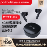 新品发售:Padmate 派美特 PaMu Quiet mini 主动降噪蓝牙耳机 陨石黑 499元包邮( 需定金50元,3日0点付尾款)