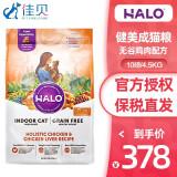 有券的上:HALO 自然光环 健美系列 鸡肉成猫粮 10磅 249元包邮(需用券)