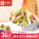良品铺子 开心果每日坚果原味坚果干果零食办公室食品 210g *5件 134.7元(合26.94元/件)