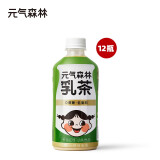 Genki Forest 元気森林 乳茶 茉香奶绿味 450ml*12瓶 *2件 239.8元包邮(需用券)