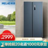 8日10点:MELING 美菱 BCD-629WPUCX 对开门冰箱 629L 低至2799元包邮(需用券)