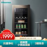海信(Hisense)125升冰吧 家用客厅办公室小型冰箱 净味保鲜一级能效迷你饮料柜JC-125VUT 1999元
