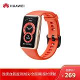 限华北:HUAWEI 华为 手环6 智能手环 标准版 239元包邮(需用券)