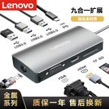 Lenovo联想F1-C09Type-C扩展坞九合一 259元