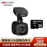 4日0点、京东PLUS会员:HIKVISION 海康威视 F6Pro 智能AI行车记录仪+32G卡 379元包邮(需用券)
