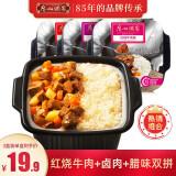 广州酒家 自热米饭 红烧牛肉 305g + 卤肉 325g + 腊味双拼 285g 3盒装 49.9元包邮(双重优惠)