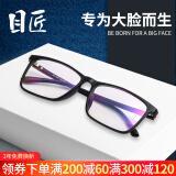 目匠 218光学近视眼镜+1.61防蓝光镜片 69元(包邮,需用券)