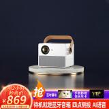 微影M8多功能智能家用投影机*2件 1578元(需用券,合789元/件)