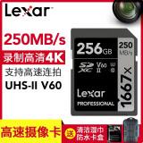雷克沙(Lexar) Professional 1667x SDXC UHS-II U3 SD存储卡 256GB 839元