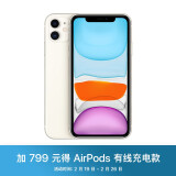 Apple iPhone 11 (A2223) 128GB 白色 移动联通电信4G手机 双卡双待 5598元