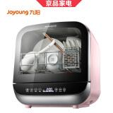 Joyoung 九阳 X5 全自动台式洗碗机 1979元