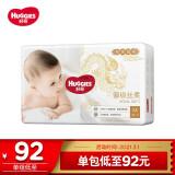 Huggies 好奇 皇家铂金装 婴儿纸尿裤 M48片 29.9元