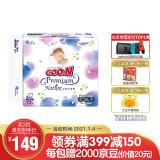 京东PLUS会员:GOO.N 大王 天使自然之恩 婴儿纸尿裤 S72片 *3件 合297.15元包邮(返京豆,合99.05元/件)