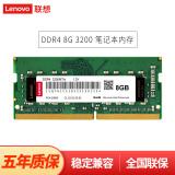 Lenovo 联想 DDR4 3200MHz 笔记本内存 普条 8GB 189元包邮(需用券)