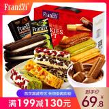 法丽兹(Franzzi) 巧克力夹心曲奇饼干 定制礼盒976g 券后 59.8元 包邮