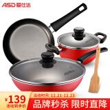 ASD 爱仕达 PL03G1RWG 锅具三件套 红色 139元