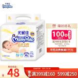 京东PLUS会员:Mamypoko 妈咪宝贝 云柔干爽 婴儿纸尿裤 XL32 低至36.75元(双重优惠)