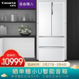 Casarte 卡萨帝 BCD-555WDGAU1 变频风冷十字对开冰箱 555L 皓玉白 10999元