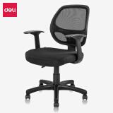 得力(deli) 4900 人体工程靠背办公椅/电脑椅 199元