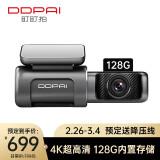 京东PLUS会员:DDPAI 盯盯拍 mini5 4K行车记录仪 128G版 679元包邮(需付10元定金,5日付尾款)