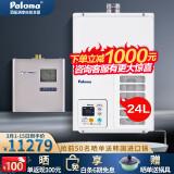 百乐满(paloma) 燃气热水器 零冷水24升天然气 强排式热水器 家用 恒温舒适 即开即热 24F PH-2528DE 套装 11279元