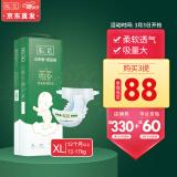 松达茁芯系列纸尿裤XL42片 78元(需用券)