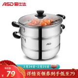 ASD 爱仕达 QVL1526 不锈钢蒸锅 26cm 79元(需用券)