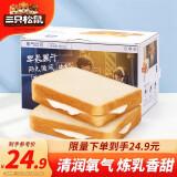 三只松鼠氧气吐司炼乳味面包休闲零食网红孕妇儿童手撕早餐蛋糕糕点办公室点心礼盒800g/箱*2件 24.9元(合12.45元/件)