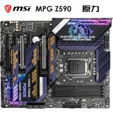 MSI 微星 MPG Z590 GAMING FORCE 原力板 主板(Intel Z590/LGA 1200) 1965.67元(需买3件,共5897元,需用券)
