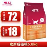 METZ 玫斯 无谷物成猫粮 6.8kg 185元包邮(双重优惠)