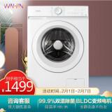 WAHIN 华凌 HG100X1 滚筒洗衣机 10KG 1399元包邮(需用券)