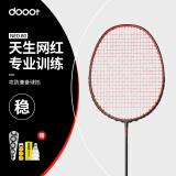 dooot 道特 NEO80 DTCN-1 羽毛球拍单拍 219元(包邮)