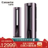 卡萨帝(Casarte)3匹变频新一级能效双子极光除PM2.5智能冷暖立柜式空调客厅柜机CAP721UEA(81)U1 12989元(需用券)