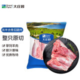 PLUS会员:Grand Farm 大庄园 羔羊去骨后腿肉 1kg 59.67元(需买3件,共179元包邮)
