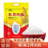 黑土千垧2020新米上市东北小站圆粒香大米5kg(10斤)稻香2号粳米*3件 51.85元(需用券,合17.28元/件)