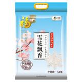 福临门 雪花飘香 粳米 长粒香 东北大米 10kg *2件 90.93元(双重优惠)