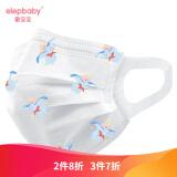 Elepbaby象宝宝一次性儿童口罩50片装*3件 69.59元(需用券,合23.2元/件)