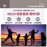 三亚海棠湾喜来登度假酒店 4大2小双卧套房 988元/晚