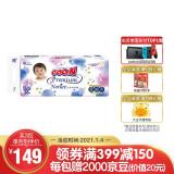 京东PLUS会员:GOO.N 大王 天使自然之恩 婴儿纸尿裤 XL38片 *3件 合297.15元包邮(赠60元京豆,合99.05元/件)