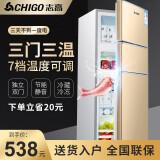 CHIGO 志高 BCD-78P152 三门冰箱 548元包邮(需用券)