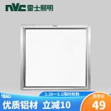 nvc-lighting 雷士照明 EWQ9001 集成吊顶灯 12W 白光 49元