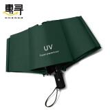 惠寻 自动开收防紫外线晴雨伞 破损包补 黑色 14.9元包邮
